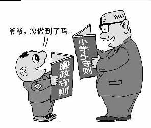 漫画:互相监督