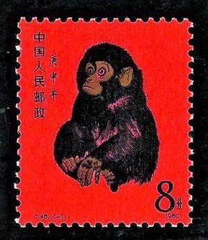 80版猴票