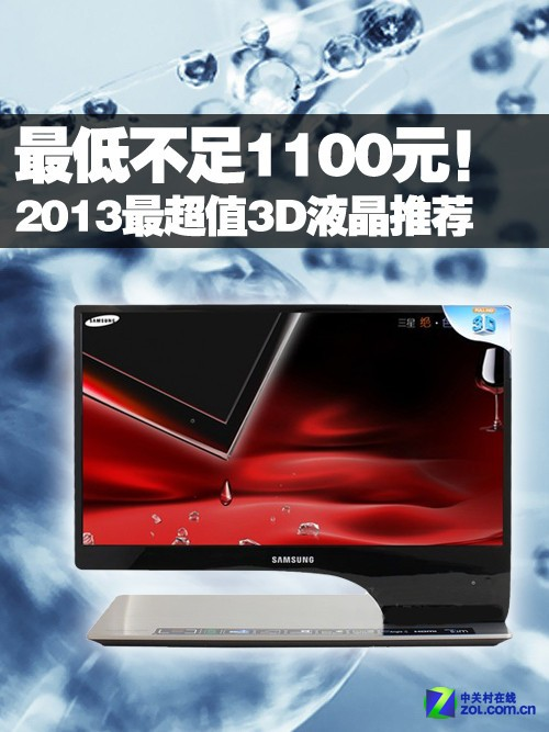 最低不足1100元!2013超值3D液晶推薦