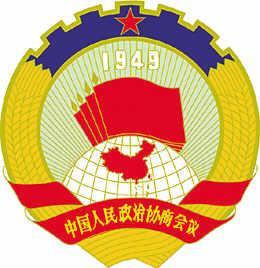 全国政协委员名单公布