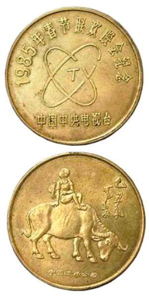 1985年中央电视台春节联欢晚会铜质纪念章
