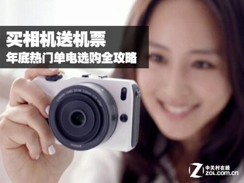 買相機送機票 年底熱門單電選購全攻略