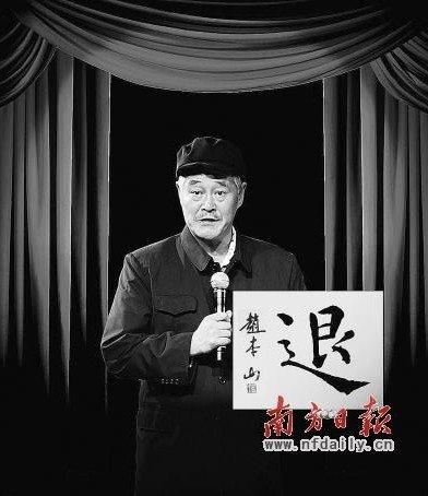 趙本山:我就是個俗人不裝假 讓我高雅真的費勁