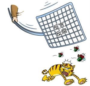 老虎苍蝇一起打 人民网