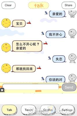 """""""小黄鸡""""自聊软体爆红 专治""""空虚寂寞冷"""""""