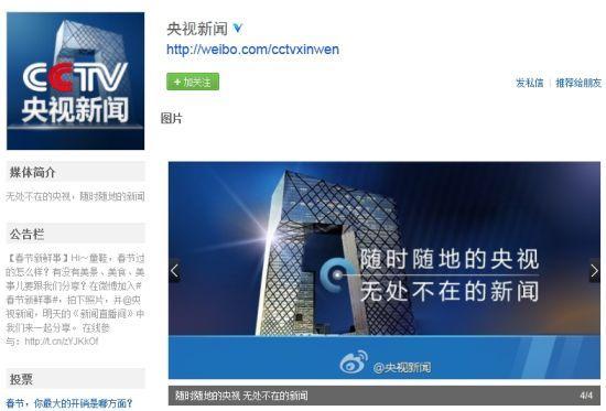央视《新闻联播》推广官方新浪微博