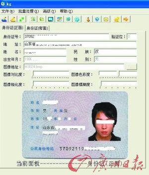 2分钟生成一张身份证复印件 假复印件水印逼真