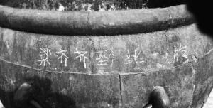 """游客在故宫文物铜缸刻""""到此一游""""被斥缺德(图)"""