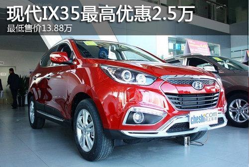 现代IX35最高优惠2.5万 最低售13.88万