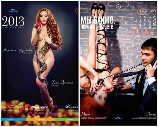 Смотрите также выпуск - Юмористический олимпийский календарь, Милла