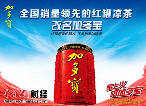 涼茶之爭陷入廣告大戰加多寶稱將被迫更換廣告