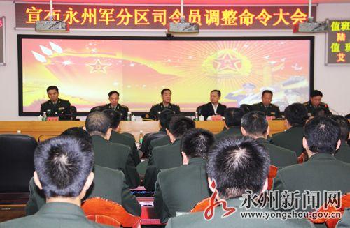 王守海任湖南永州军分区司令员--地方领导--人