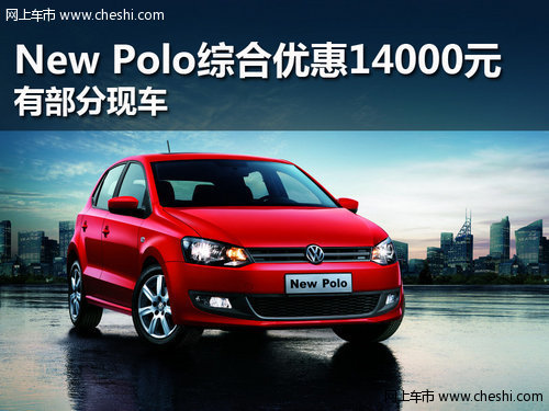 新POLO 1.4MT综合优惠14000元 现车销售
