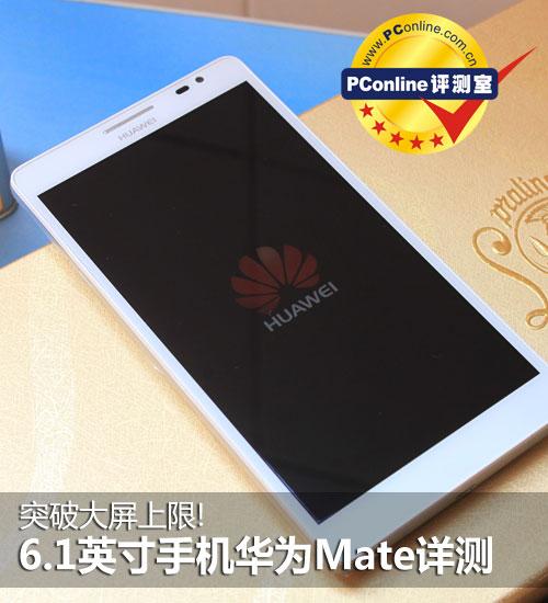 6.1英寸巨屏手机 华为Mate评测