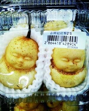 超市售人形娃娃梨外形似小孩网友觉得吓人(图)