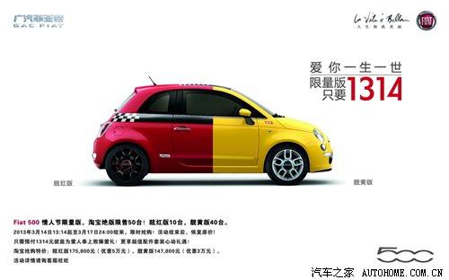 14.78万起 菲亚特500新限量版价格公布