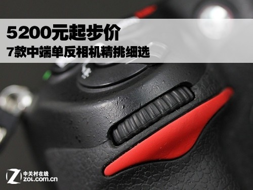 5200元起步價 7款中端單反相機精挑細選