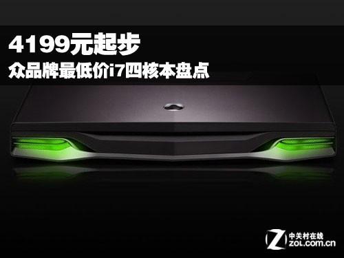 4199元起步 眾品牌最低價i7四核本盤點