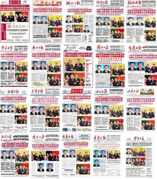 新一届国家领导人选举产生 各地报纸今日头版图集