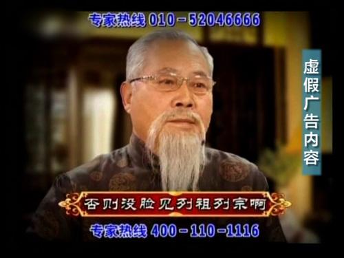 """央视曝光高老太降糖贴等虚假广告""""神医""""实为演员"""