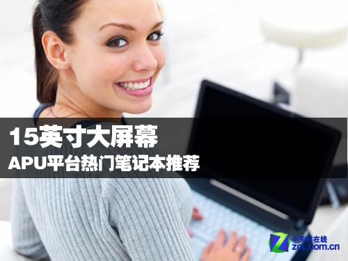 15英寸大屏幕 APU平台熱門筆記本推薦