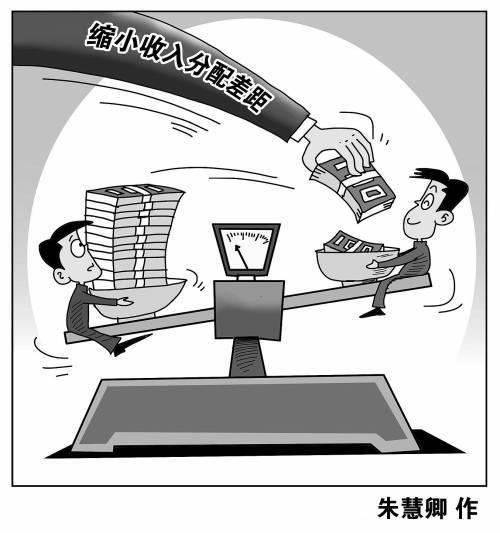 过半公众希望政府缩小收入差距实现中国梦