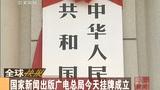 国家新闻出版广电总局今天挂牌成立