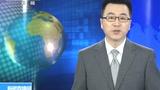 国家新闻出版广电总局挂牌成立