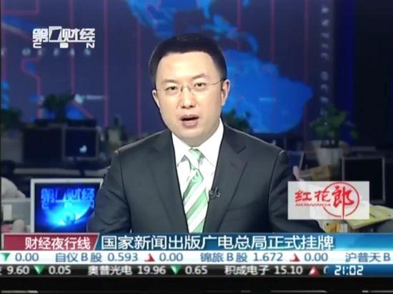 国家新闻出版广电总局正式挂牌截图
