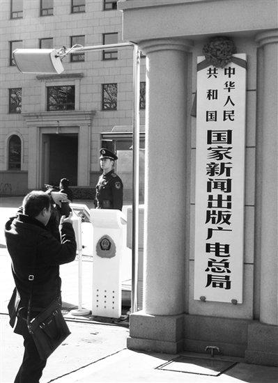 国家新闻出版广电总局挂牌 蔡赴朝蒋建国揭牌