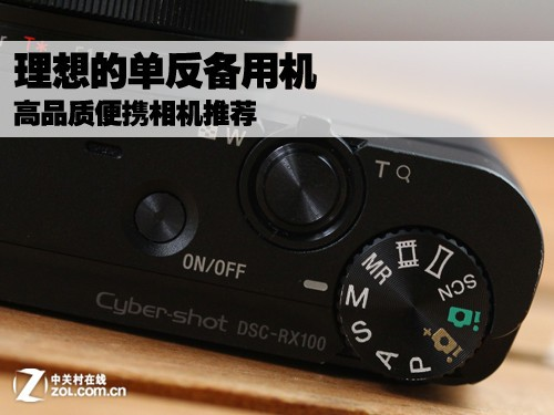 理想的單反備用機 高品質便攜相機推薦
