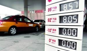 油价下调最快本周三 预测京92号汽油每升约降2毛多