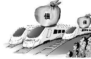 """中铁总公司巨额负债没有""""救世主"""""""