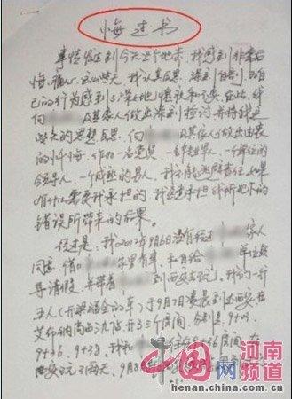 郑州一副局长下药强奸女大学生后写悔过书(图)