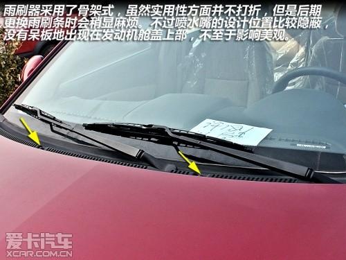 长安悦翔v5的雨刷器并没有采用时下流行的无骨式