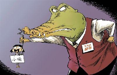 京华时报:捆绑示众(漫画)v漫画咳嗽漫画图片