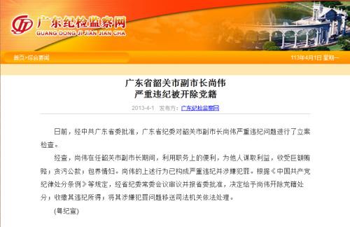 广东韶关副市长尚伟受贿包养情妇被开除党籍