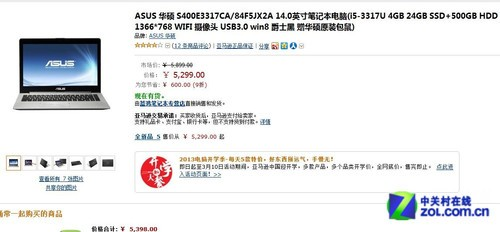 Win8觸控屏 華碩S400亞馬遜現售5299元