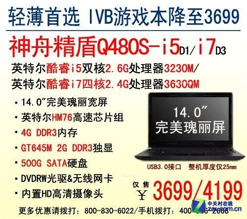 完美屏獨顯本 i5神舟Q480S降至3699元