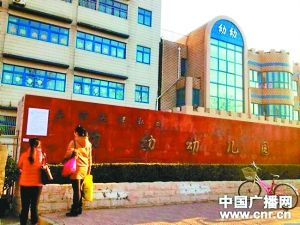 河北燕郊最大的私立幼儿园曝出虐童丑闻,当地政府却力促家长私了