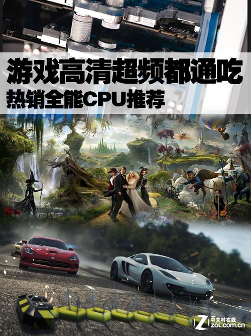 游戲高清超頻都通吃 熱銷全能CPU推薦