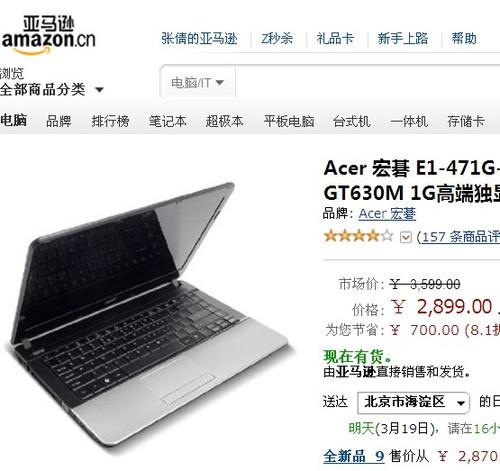 i3芯配1G高端獨顯 宏?E1亞馬遜促銷