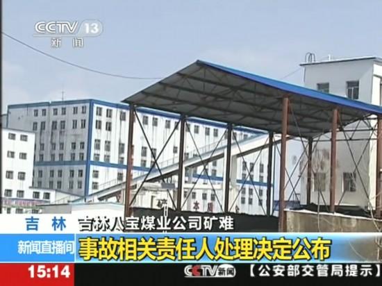 吉林八宝煤业公司矿难 事故相关责任人处理决定公布截图