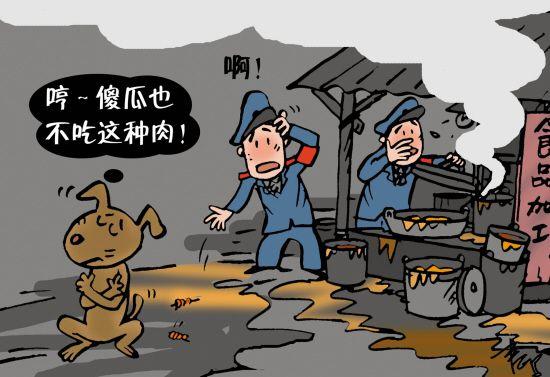 漫画乌龙:狗不理肉串时事院漫画下载图片