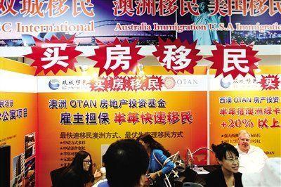 2012年9月,北京秋季房展,海外项目打出买房移民广告。