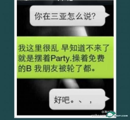 三亚海天盛筵最全内幕曝光 绿茶婊孙静雅被讽