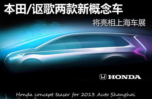 本田/讴歌两款新概念车 将亮相上海车展