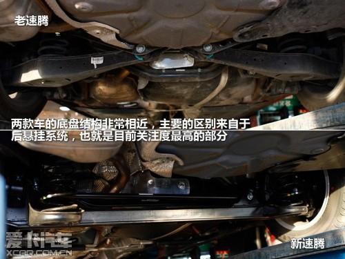 【新老标准版速腾底盘对比】-新车 技术 2013上海车展各种看点大搜罗