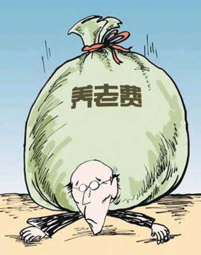我国养老金缺口原因是投资不当要还旧账