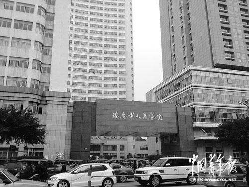 浙江瑞安人民医院探索医改新路医院办医药公司